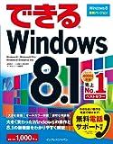 できるWindows 8.1 (できるシリーズ)