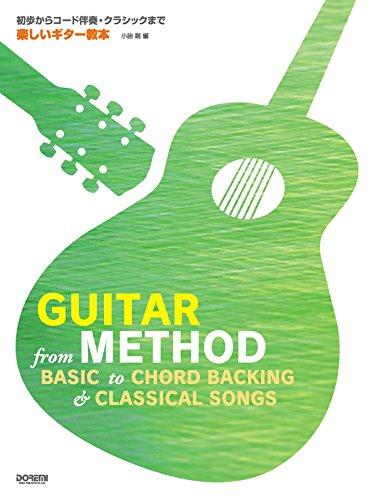 初歩からコード伴奏・クラシックまで 楽しいギター教本