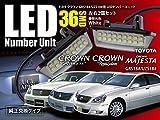 18系 クラウン ロイヤル/アスリート/マジェスタ LEDナンバー灯 ユニット 純正交換 6000K 36連