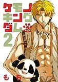 ケモノキングダムZOO(2) <完> (KCx(ARIA))