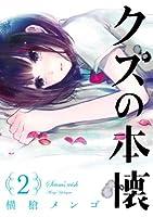 クズの本懐2巻 (デジタル版ビッグガンガンコミックス)