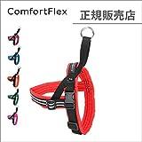 ComfortFlex コンフォートフレックス スポーツハーネス 正規販売店