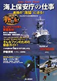 """海上保安庁の仕事−素顔の""""海猿""""に迫る!−"""