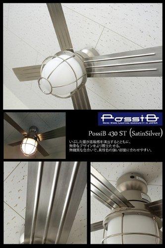武骨でノスタルジックなシーリングファンPossiB430 (サテンシルバー)