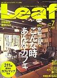 Leaf (リーフ) 2008年 07月号 [雑誌]