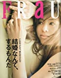 FRaU (フラウ) 2009年 07月号 [雑誌]