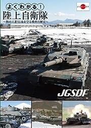 【Amazon.co.jp限定】よくわかる! 陸上自衛隊~陸の王者! 日本を守る戦車の歴史~(「秋山優花里」絵柄デカ缶バッチ付)(完全数量限定) [DVD]