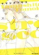 アマゾン限定特典付 ストロボスコープ (ビーボーイコミックスデラックス) (ビーボーイコミックスDX)