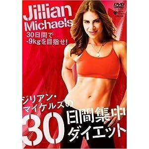 ジリアン・マイケルズの30日間集中ダイエット [DVD] (2009)