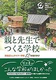 親と先生でつくる学校—京田辺シュタイナー学校12年間の学び