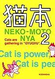 猫本 2 (2) (KCデラックス)