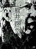 熊井啓 日活DVD-BOX