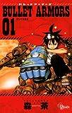 BULLET ARMORS(1) (ゲッサン少年サンデーコミックス)