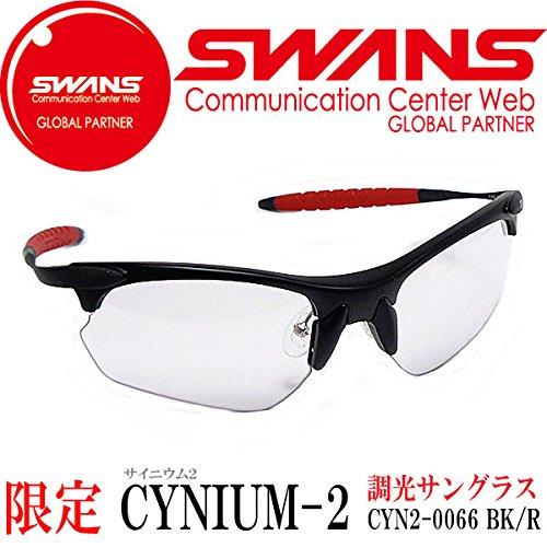 スワンズ CYN2-0066 調光レンズモデル
