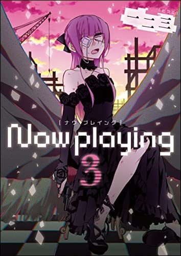 Now playing(3) (ガンガンコミックスONLINE)