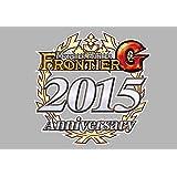モンスターハンター フロンティアG アニバーサリー2015 プレミアムグッズ (【豪華21特典】 同梱)