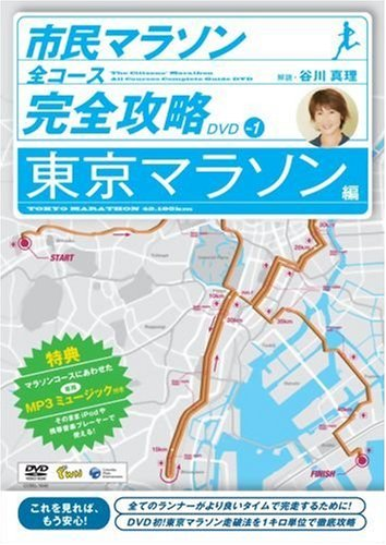 市民マラソン・全コース完全攻略DVD ~東京マラソン編~