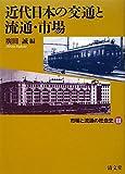 近代日本の交通と流通・市場 (市場と流通の社会史)