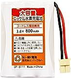 NinoLite 子機電池 SANYO NTL-200 TEL-BT200 / パナソニック (Panasonic) BK-T411 対応互換電池