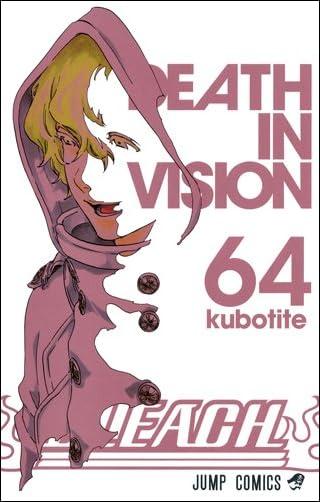BLEACH―ブリーチ― 64  ジャンプコミックス)