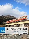 キハ52−イベント編 (追跡国鉄形式車輌時代)