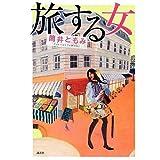 八犬伝 (8) (ニュータイプ100%コミックス)