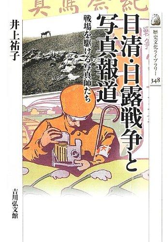 日清・日露戦争と写真報道: 戦場を駆ける写真師たち (歴史文化ライブラリー)