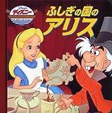 ふしぎの国のアリス (ディズニー・ゴールデン・コレクション (25))