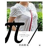 Amazon.co.jp: パイスラッシュ -現代フェティシズム分析- 電子書籍: 青山 裕企: Kindleストア
