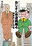 おじさん改造講座―OL1600人委員会 (4) (文春文庫)