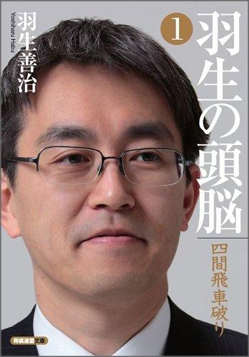 羽生の頭脳1 四間飛車破り (将棋連盟文庫)