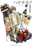 ハヤチネ!1巻 (デジタル版ガンガンコミックスONLINE)