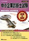 合格の秘訣 中小企業診断士試験〈2009年度版〉―戦略的学習法と合格体験記集