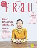 FRaU(フラウ) 2016年 12 月号