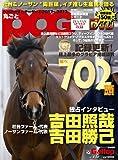 Gallop 臨時増刊 丸ごとPOG 2012~2013