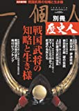 ベストムックシリーズ・73 一個人別冊歴史人 戦国武将の知略と生き様 (BEST MOOK SERIES 73 別冊一個人)