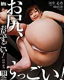 お尻すっごい~田中志乃(MHIP-009) [DVD][アダルト]