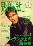 ENGLISH JOURNAL (イングリッシュジャーナル) 2008年 09月号 [雑誌]