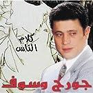 Kalam el-Nas