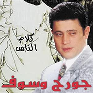 Geroge Wassouf - Kalam el-Nas - Amazon.com Music