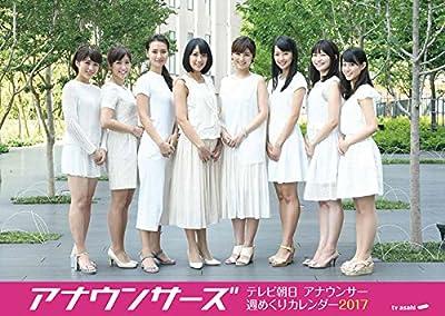 卓上 テレビ朝日女性アナウンサー 2017年度カレンダー 17CL-0294