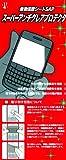 スーパーアンチグレアプロテクタ for BlackBerry Q5