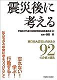 震災後に考える: 東日本大震災と向きあう92の分析と提言
