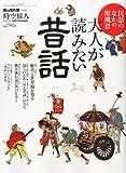 時空旅人 Vol.10 「大人が読みたい昔話」 2012年 11月号 [雑誌]