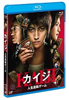 カイジ 人生逆転ゲーム [Blu-ray]