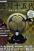 徳川十五代―完全保存版 (英和MOOK)