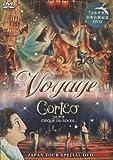 コルテオ Voyage Corteo JAPAN TOUR (日本公演記念DVD) [DVD]