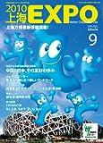 2010上海EXPO 2008年9月号