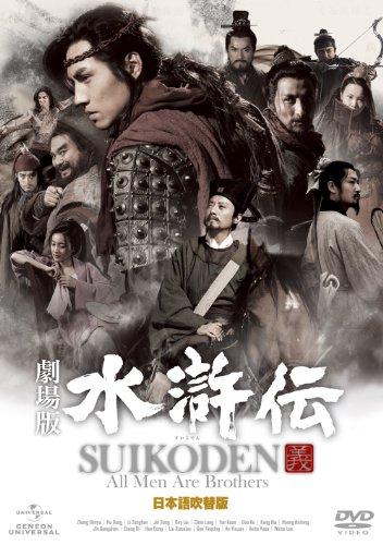劇場版 水滸伝 (日本語吹替版) [DVD]