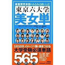 東京六大学+α 美女単